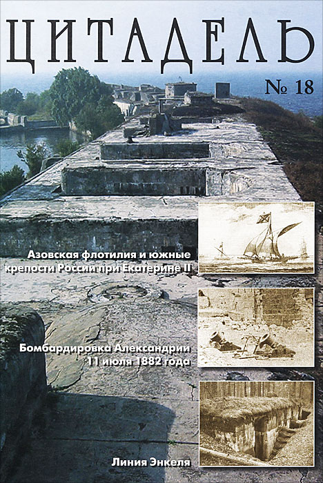 Цитадель. Альманах, №18, 2011