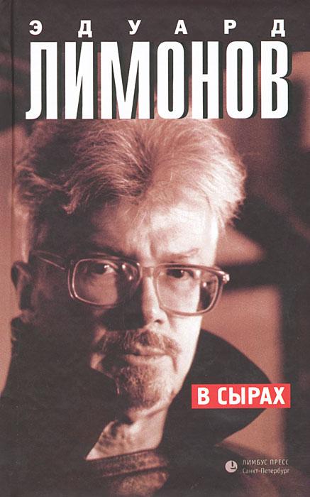 Эдуард Лимонов В Сырах роман зуев квартира и ипотека 50 хитростей покупки