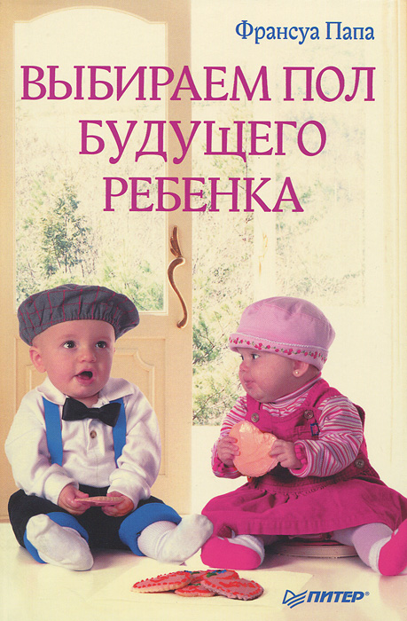 Выбираем пол будущего ребенка