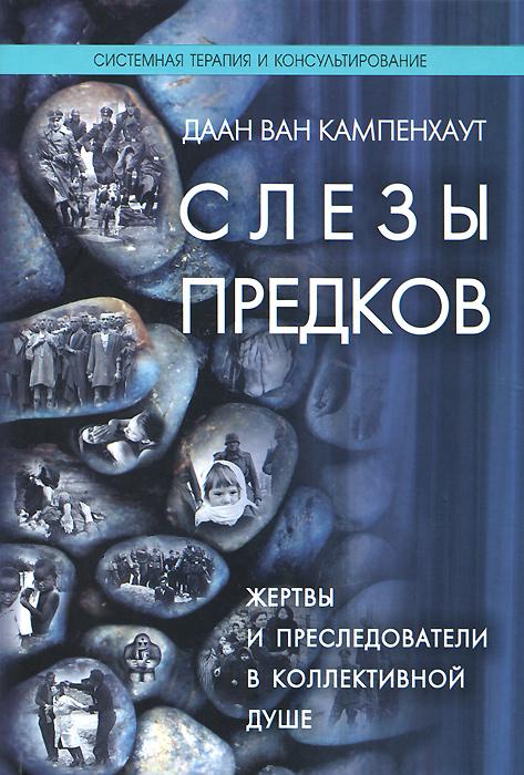 Слезы предков. Жертвы и преследователи в коллективной душе