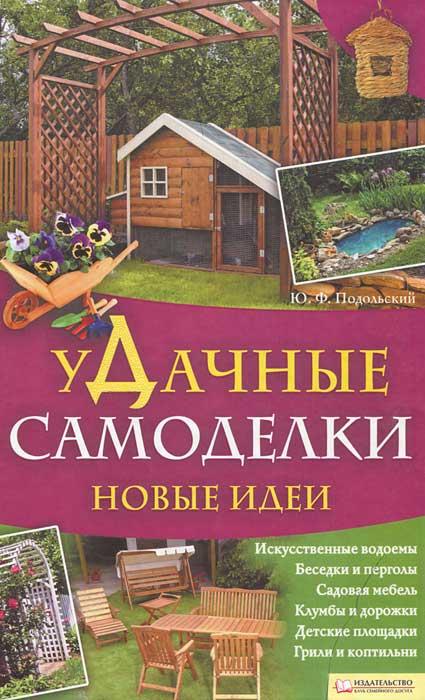 Ю. Ф. Подольский уДачные самоделки. Новые идеи