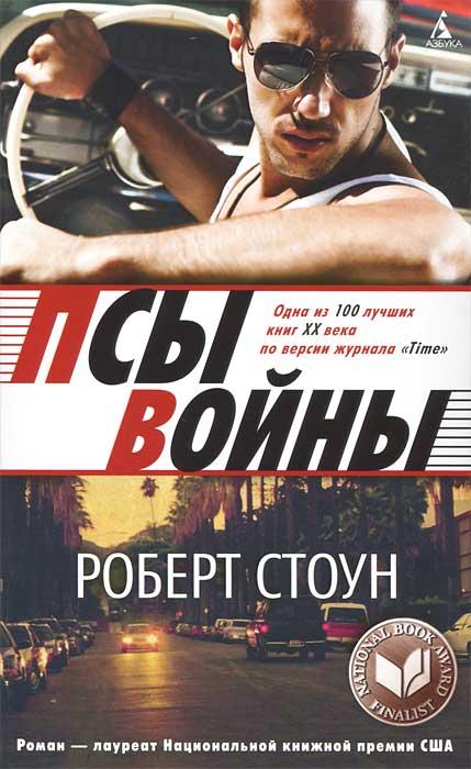 Роберт Стоун Псы войны кеды конверс купить в интернет