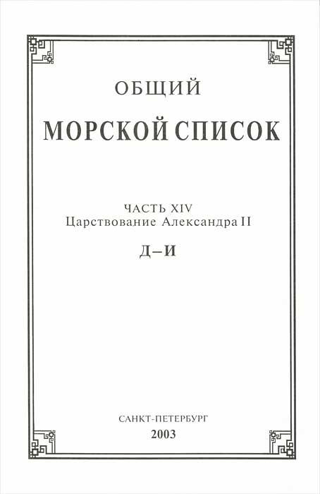 Общий морской список. Часть 14. Царствование Александра II