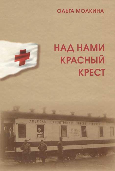 Ольга Молкина Над нами Красный Крест евгений тяжельников они были первыми лидеры ленинского комсомола 1918 1968 годы