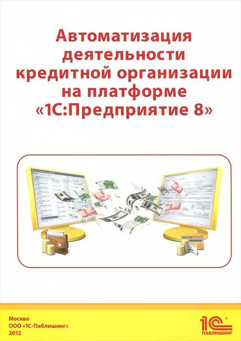 """Автоматизация деятельности кредитной организации на платформе """"1С:Предприятие 8"""""""