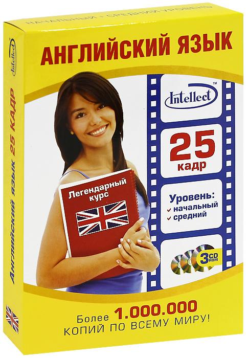 Intellect. 25 кадр. Английский язык (RETAIL BOX)
