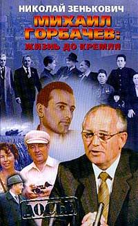 Михаил Горбачев: Жизнь до Кремля изменяется неумолимо приближаясь