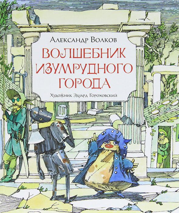 Александр Волков Волшебник изумрудного города александр волков волшебник изумрудного города сборник