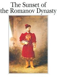 Михаил Ирошников, Людмила Процай, Юрий Шелаев The Sunset of the Romanov Dynasty