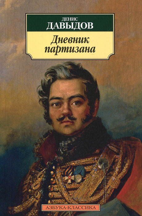 Денис Давыдов Дневник партизана