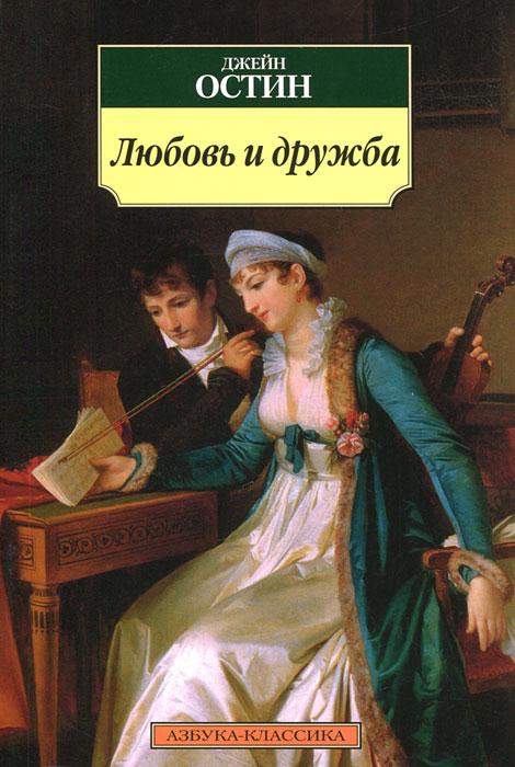 Джейн Остин Любовь и дружба детские шапки остин