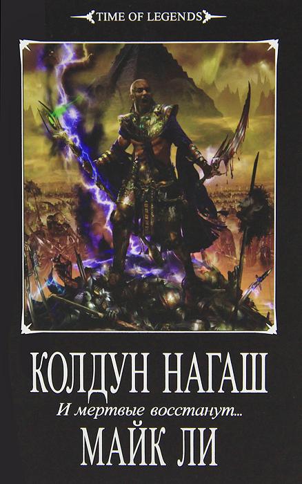 Майкл Ли Колдун Нагаш. И мертвые восстанут... лунный рыцарь и мертвые восстанут