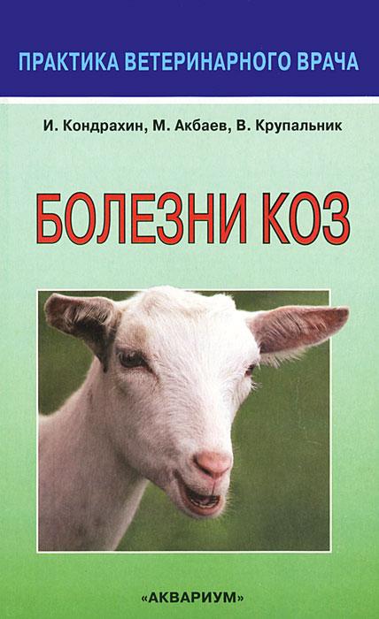 И. Кондрахин, М. Акбаев, В. Крупальник Болезни коз породы коз молочного направления