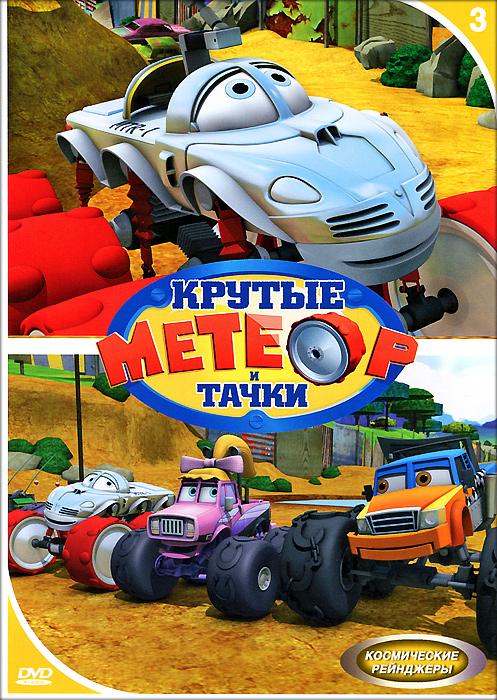 Метеор и крутые тачки: Выпуск 3: Космические рейнджеры, серии 1-8
