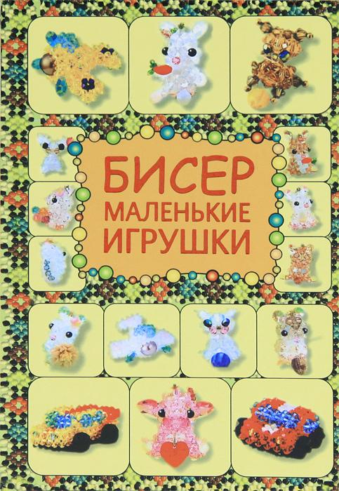 Т. И. Татьянина Бисер. Маленькие игрушки т и татьянина бисер маленькие зверушки