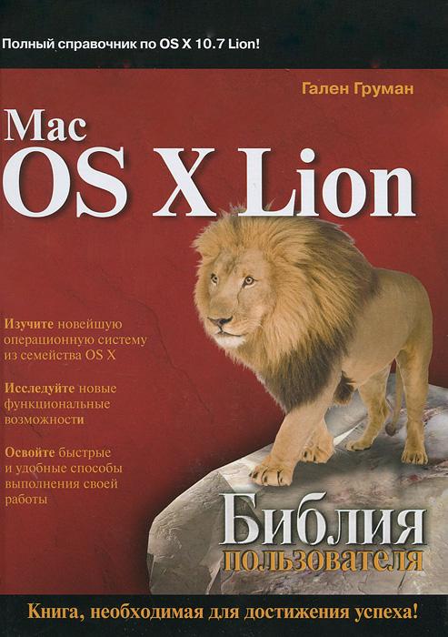 Гален Груман Mac OS X Lion. Библия пользователя леонов в самоучитель mac os x lion isbn 9785699535712