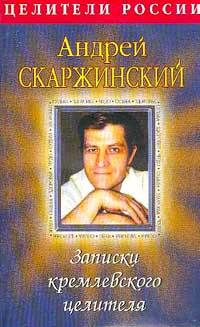 Скаржинский А.И. Записки кремлевского целителя учебник целителя
