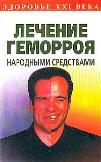 Лечение геморроя народными средствами что можно без рецепта 2012