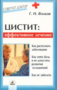 Цистит: эффективное лечение изменяется внимательно рассматривая