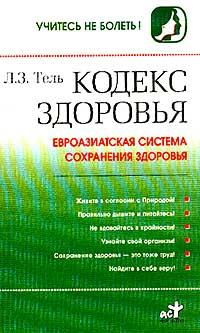 Кодекс здоровья: Евроазиатская система сохранения здоровья