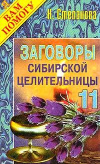Н. Степанова Заговоры сибирской целительницы. Выпуск 11 книги натальи степановой