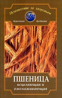 Анастасия Артемова Пшеница исцеляющая и омолаживающая гарньер цвет пшеница фото