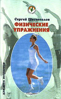 Сергей Шестопалов Физические упражнения книга для записей с практическими упражнениями для здорового позвоночника