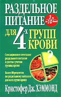 Кристофер Дж. Хэммонд Раздельное питание для 4-х групп крови