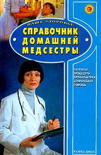 Справочник домашней медсестры