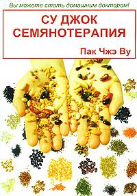 Zakazat.ru Су Джок семянотерапия. Пак Чжэ Ву
