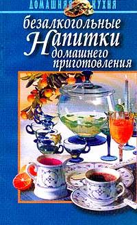 Безалкогольные напитки домашнего приготовления. Серия: Домашняя кухня