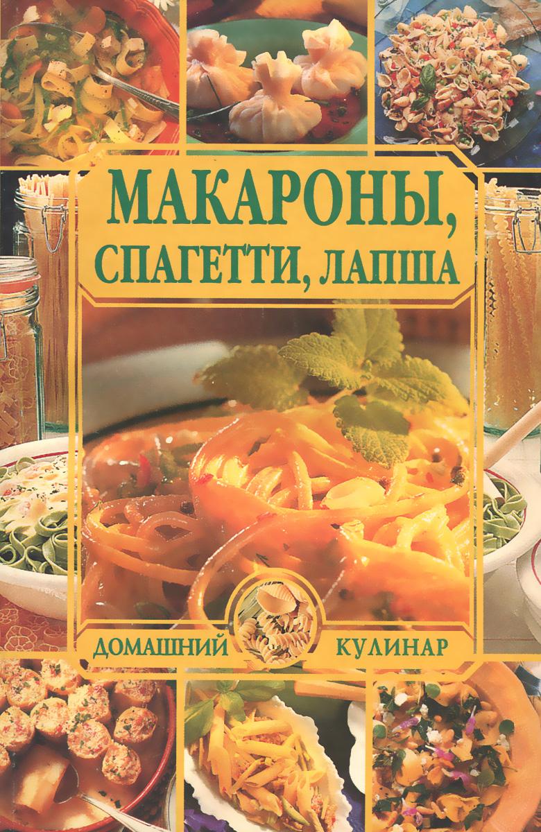 Н. Д. Зубарев Макароны, спагетти, лапша tory burch платье до колена