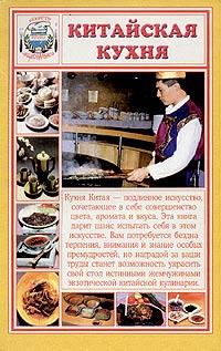 Китайская кухня конильяро тони коктейли алхимия вкуса и аромата
