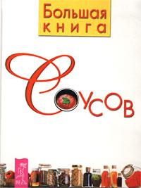 Большая книга соусов книги издательство аст большая книга исцеления 4 книги и 1 dvd комплекте
