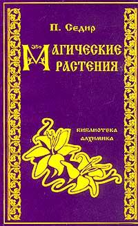 Магические растения. Библиотека алхимика магические кольца