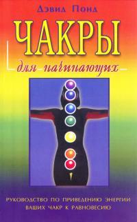 Дэвид Понд Чакры для начинающих ISBN: 978-5-8183-1070-1, 978-5-8183-1425-9 цена