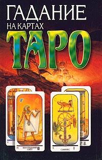 Гадание на картах Таро гадание на таро