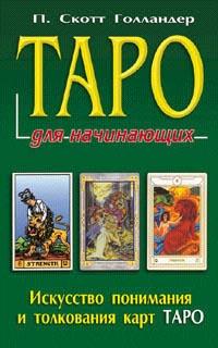 П. Скотт Голландер Таро для начинающих. Искусство понимания и толкования карт Таро ника 1041 0 1 61 ника
