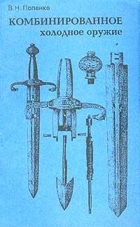 В. Н. Попенко Комбинированное холодное оружие