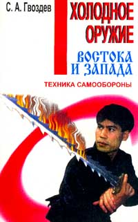 Zakazat.ru Холодное оружие Востока и Запада. Техника самообороны