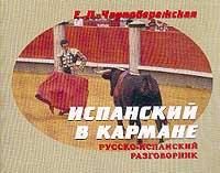 Испанский в кармане. Русско-испанский разговорник русско испанский разговорник