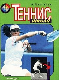 Теннис. Н. Максимов