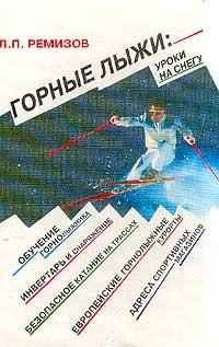 Zakazat.ru Горные лыжи. Уроки на снегу. Л. П. Ремизов