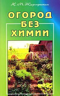Н. М. Жирмунская Огород без химии украшаем сад своими руками практические советы для бережливых садоводов