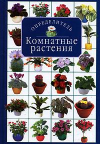Комнатные растения. Определитель комнатные цветы в горшках купить в воронеже