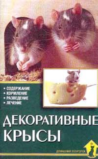Г. Гаспер Декоративные крысы
