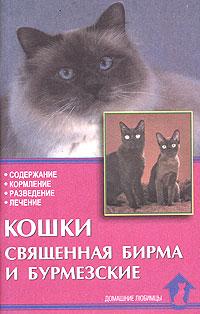 Кошки священная бирма и бурмезские. Содержание. Кормление. Разведение. Лечение д канлифф ши тцу стандарты содержание разведение профилактика заболеваний