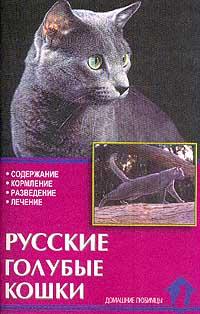 Ревокур В.И. Русские голубые кошки. Стандарты. Содержание. Разведение. Профилактика заболеваний д канлифф ши тцу стандарты содержание разведение профилактика заболеваний