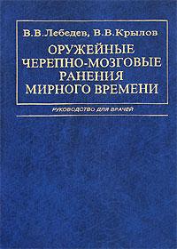 В. В. Лебедев, В. В. Крылов Оружейные черепно-мозговые ранения мирного времени
