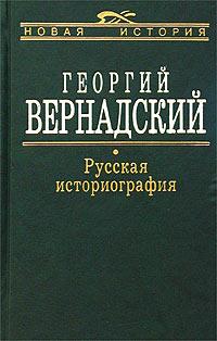Георгий Вернадский Русская историография экскурсии в праге на русском языке где